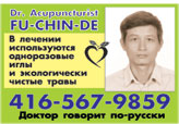 Fu-Chin-De Dr. Acupuncturist