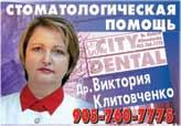 Klitovchenko Dentist