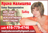 Malisheva Irina Sales Representative